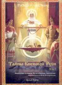 Тайны Киевской Руси т.1