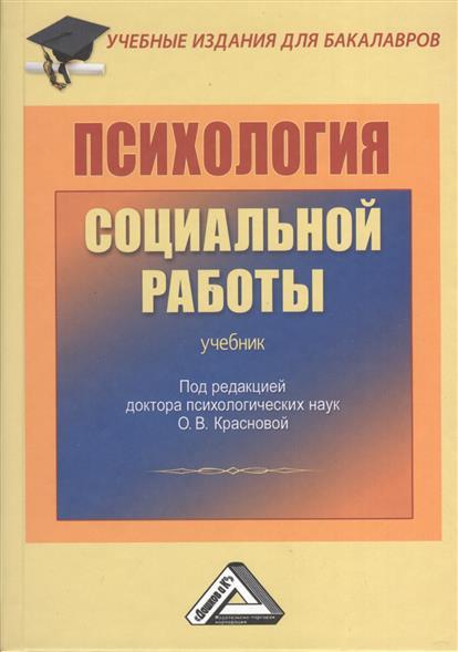 Психология социальной работы. Учебник
