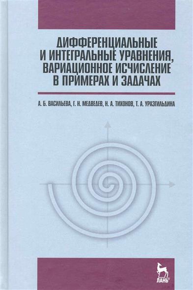 Васильева А. и др. Дифференциальные и интегральные уравнения... хочу продать картину васильева ф a