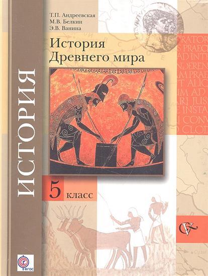 История Древнего мира. 5 класс. Учебник для учащихся общеобразовательных учреждений