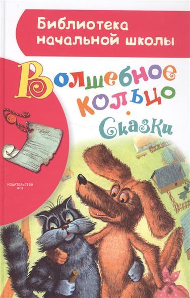 Толстой А., Аникина В. Волшебное кольцо. Сказки толстой а сорочьи сказки