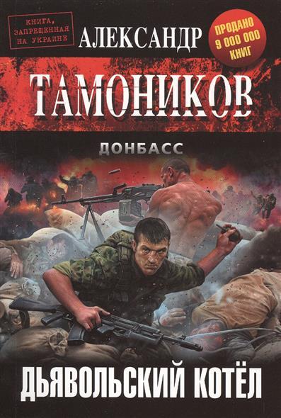 Тамоников А. Дьявольский