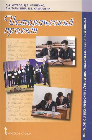 Исторический проект. Учебно-методическое пособие