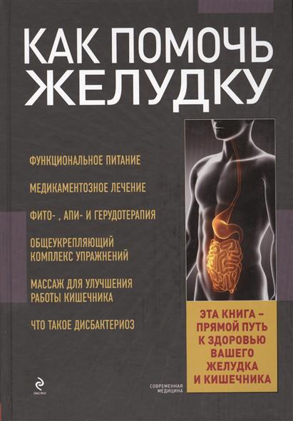 Фото - Заостровская Е. Как помочь желудку как помочь умершим