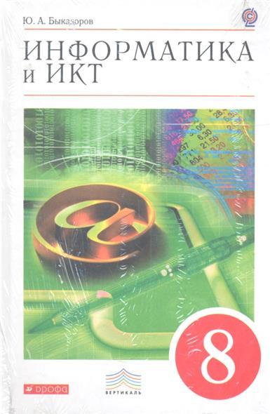 Быкадоров Ю. Информатика и ИКТ. 8 класс. Учебник (+CD) информатика и икт 11 класс учебник базовый уровень