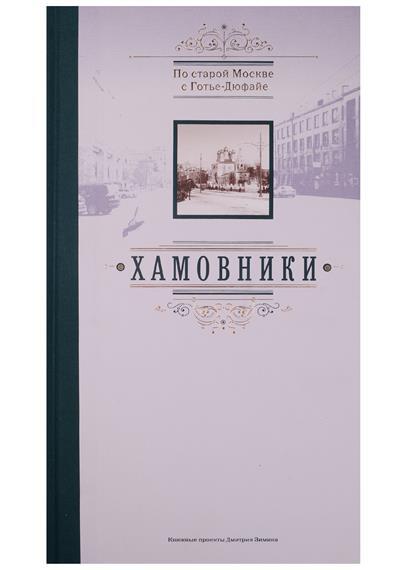 По старой Москве с Готье-Дюфайе. Хамовники