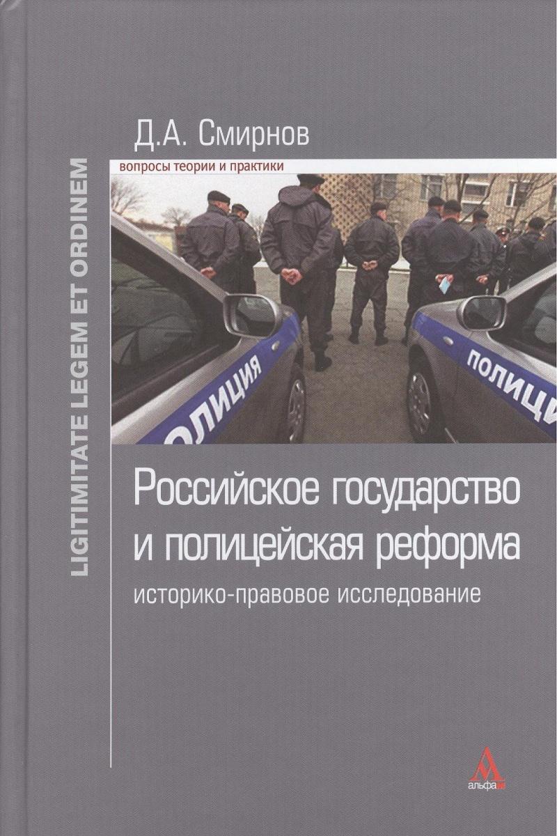 Смирнов Д. Российское государство и полицейская реформа: историко-правовое исследование