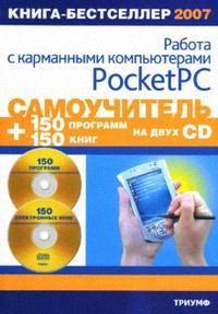 Анохин А. Самоучитель работы с карман. комп. Pocket PC