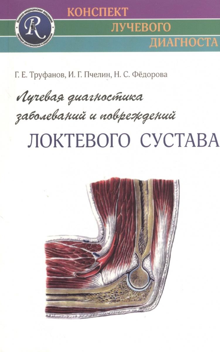 все цены на Труфанов Г., Пчелин И., Федорова Н. Лучевая диагностика заболеваний и повреждений локтевого сустава онлайн