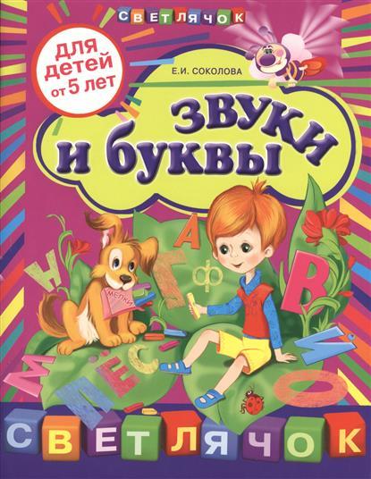 Звуки и буквы: для детей от 5 лет