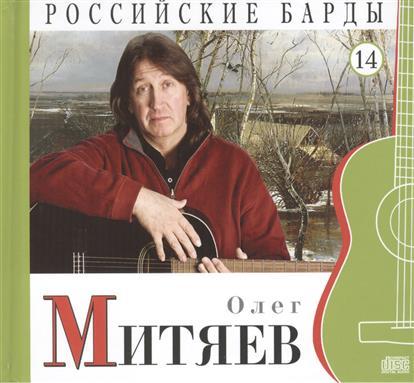 Российские барды. Том 14. Олег Митяев (+CD)