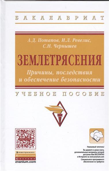 Потапов А.: Землетрясения: Причины, последствия и обеспечение безопасности. Учебное пособие