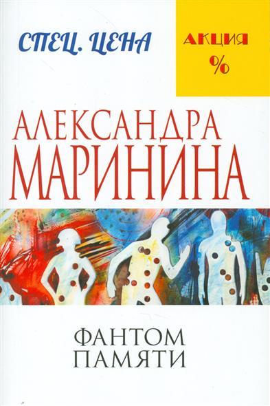 Маринина А. Фантом памяти маринина а городской тариф