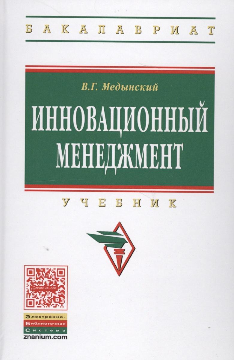 Медынский В. Инновационный менеджмент Медынский