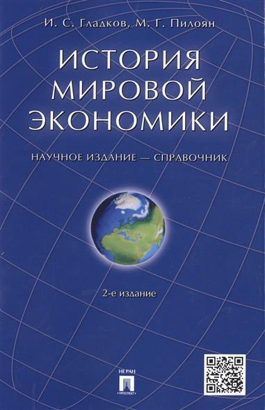 История мировой экономики. Справочник
