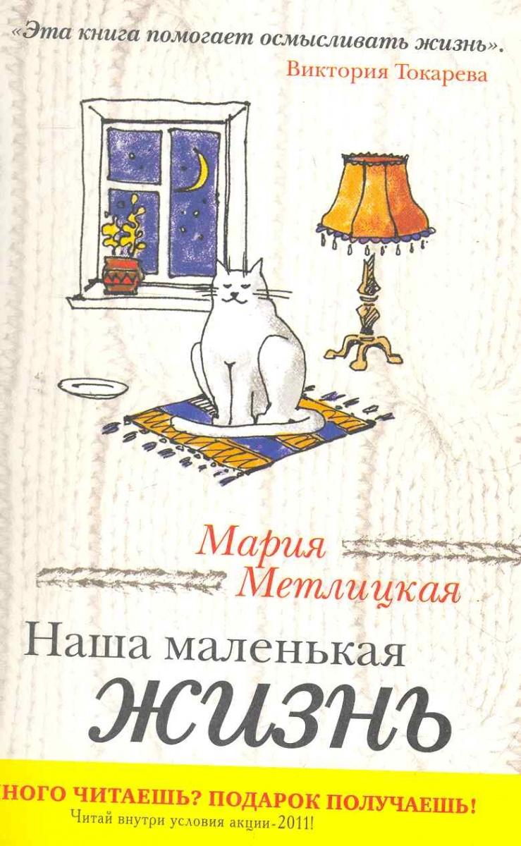 Метлицкая М. Наша маленькая жизнь неприкосновенный запас 5 115 2017