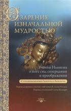 Озарение изначальной мудрости. Учения школы Ньингма о йоге сна, созерцании и преображении