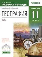 География. Рабочая тетрадь к учебнику В.Н.Холиной. Углубленный уровень. 11 класс. Тестовые задания ЕГЭ