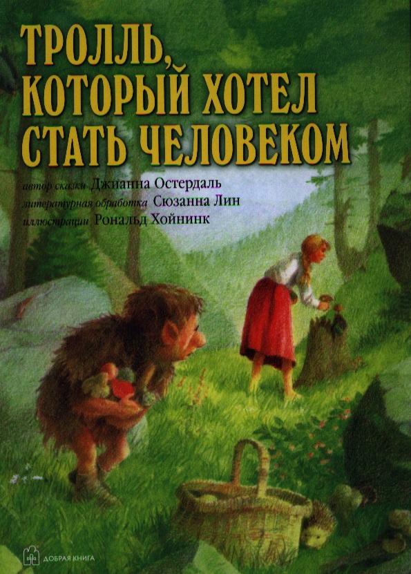 Тролль который хотел стать человеком, Остердаль Дж., ISBN 9785981246241, 2013 , 978-5-9812-4624-1, 978-5-981-24624-1, 978-5-98-124624-1 - купить со скидкой