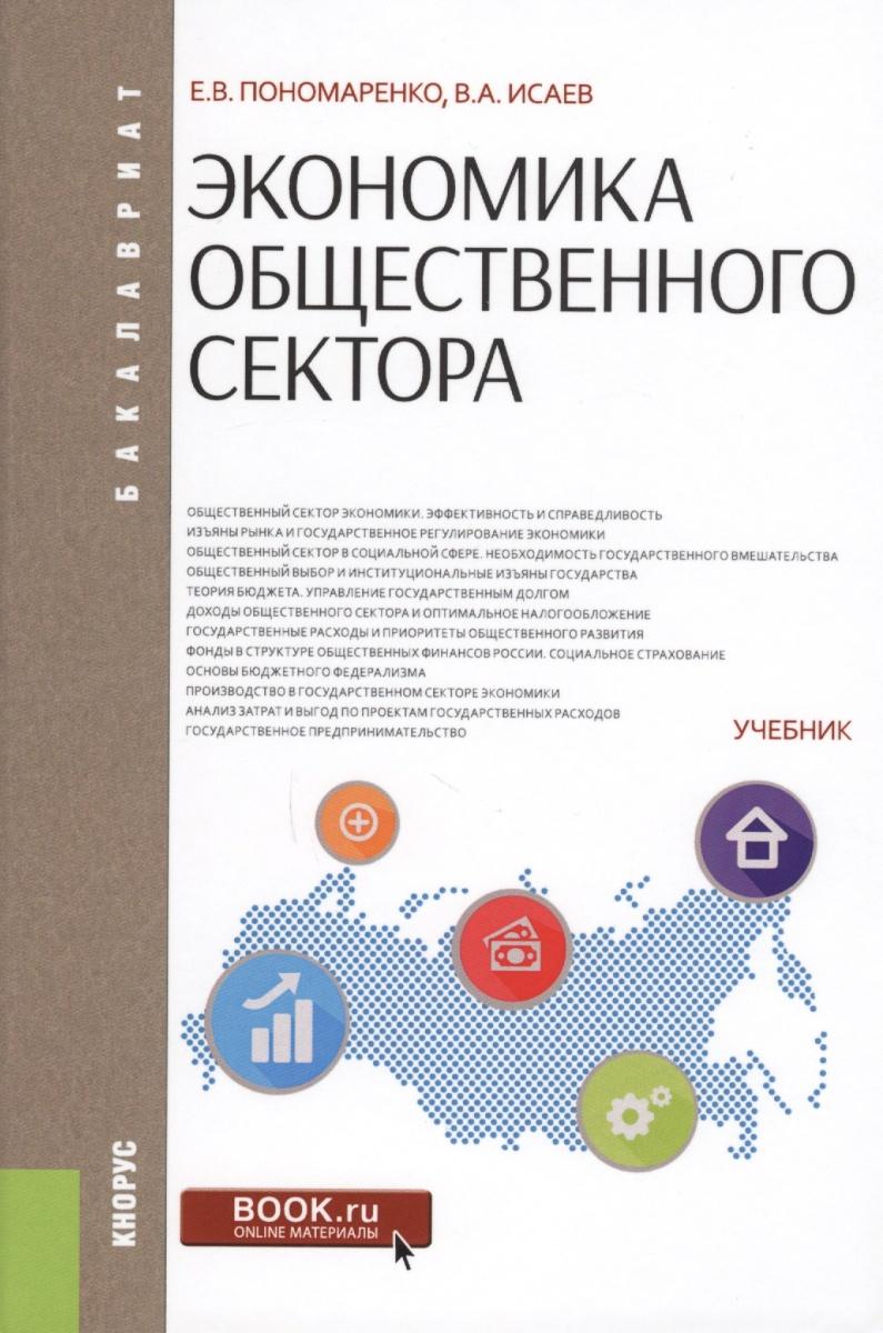 Пономаренко Е.: Экономика общественного сектора. Учебник