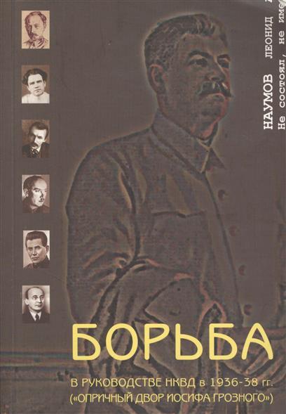 Борьба в рук-ве НКВД в 1936-38 гг.