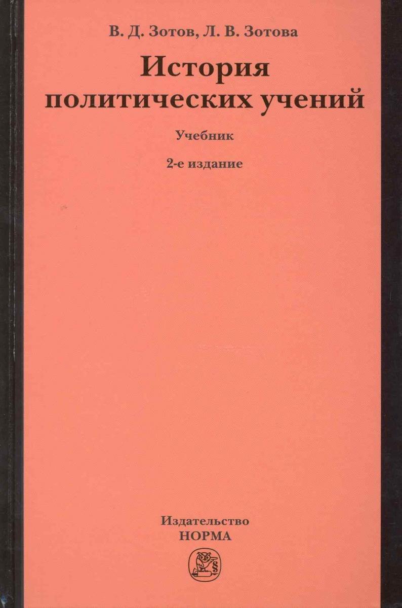 цена Зотов В., Зотова Л. История политических учений Учеб.