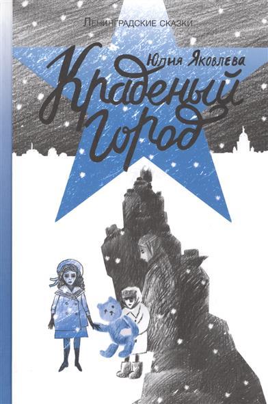 Яковлева Ю. Краденый город. 1941 год. Ленинградские сказки. Книга вторая