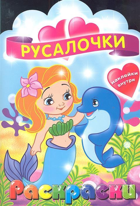 Плешко А. (худ.) Русалочки. Раскраска с наклейками для детей с 3-х лет