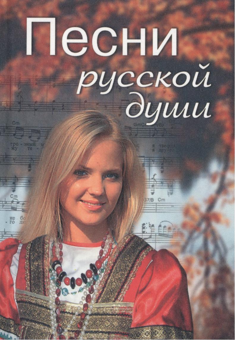 Зубова Е. (сост.) Песни русской души