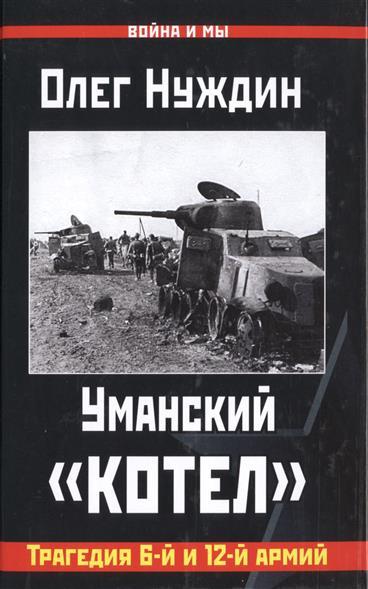 Нуждин О. Уманский котел. Трагедия 6-й и 12-й армий