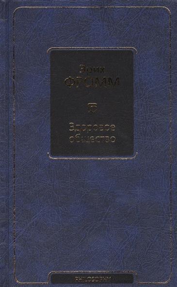 Фромм Э. Здоровое общество revenue law