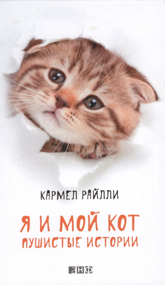 Райлли К. Я и мой кот: Пушистые истории