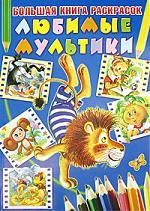 Любимые мультики Большая книга раскрасок самые любимые мультики выпуск 2