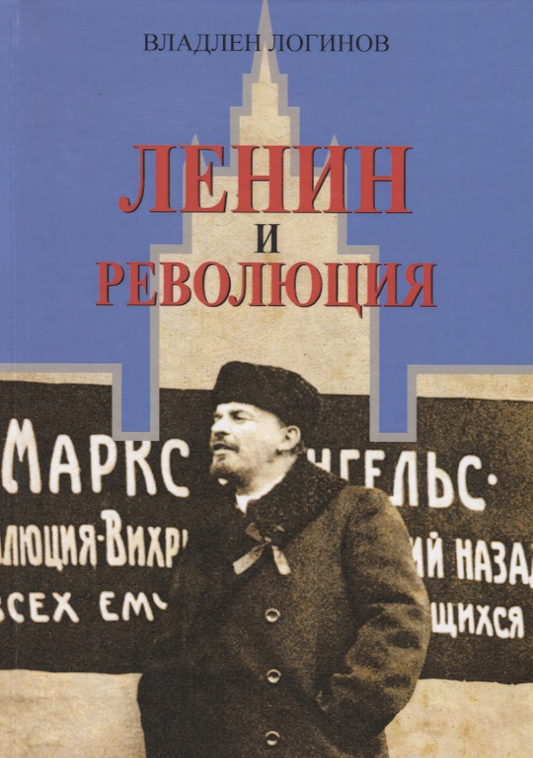 Логинов В. Ленин и революция