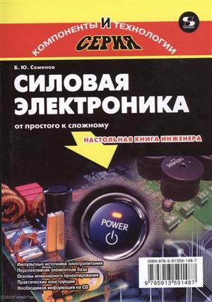 Семенов Б. Силовая электроника: от простого к сложному. 2-е издание, исправленное