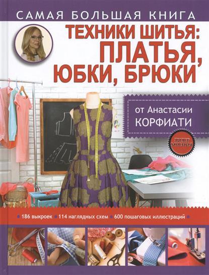Корфиати А. Техники шитья: Платья, юбки, брюки анастасия корфиати юбки от а до я шьем юбки без примерок и подгонок