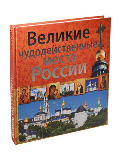 Белоусова О., Шимкович С. Великие чудодейственные места России