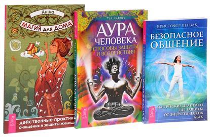 Безопасное общение + Магия для дома. Действенные практики + Аура человека (комплект из 3 книг)