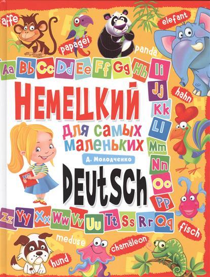 Молодченко Д. Немецкий для самых маленьких молодченко д немецкий для самых маленьких