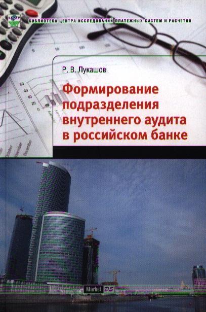 Лукашов Р. Формирование подразделения внутр. аудита в рос. банке ново пассит р р внутр 200мл