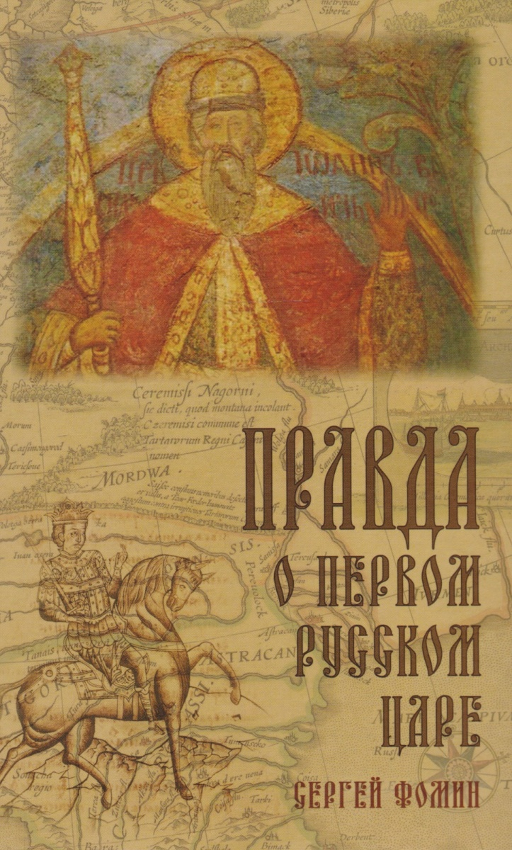 Правда о первом Русском Царе