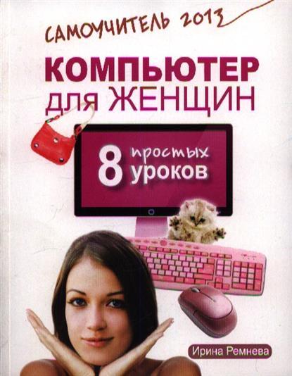 Компьютер для женщин. 8 простых уроков