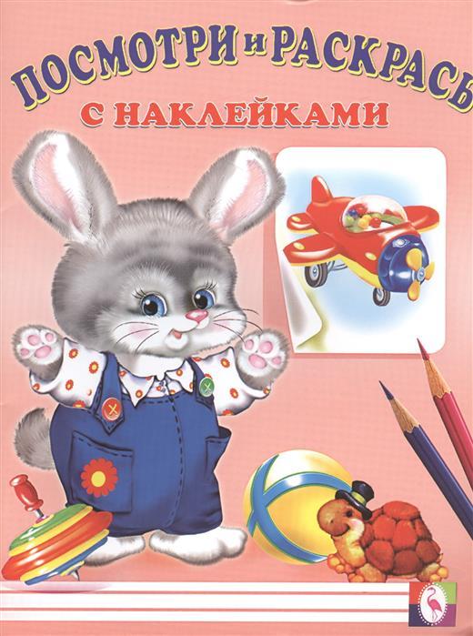 Посмотри и раскрась с наклейками (заяц) посмотри и раскрась с наклейками заяц