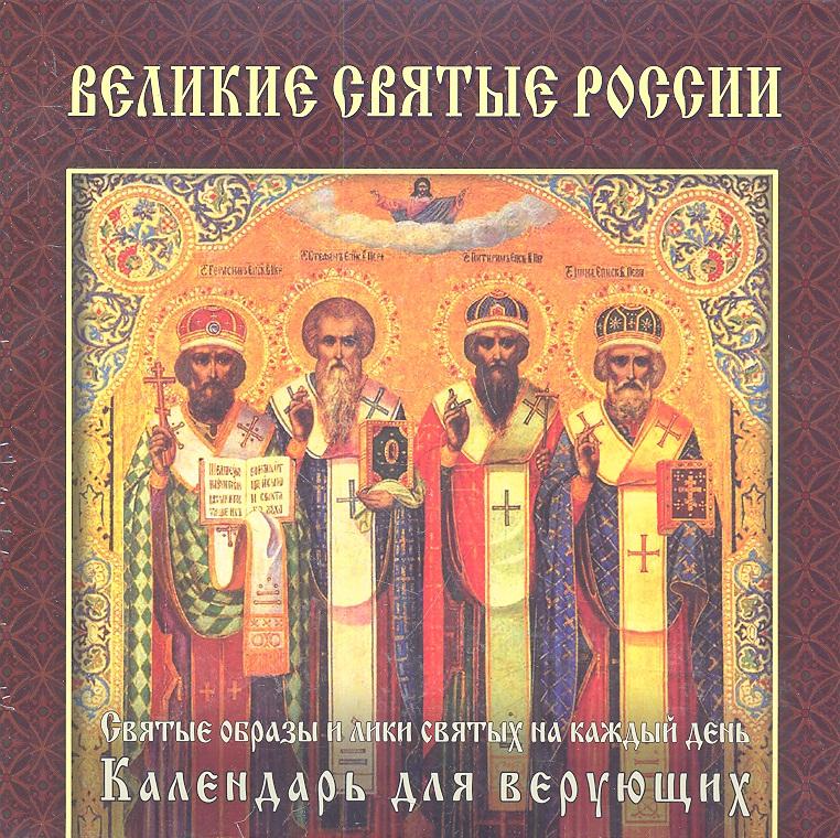 Великие святые России. Святые образы и лики святых на каждый день. Календарь для верующих ISBN: 9785699651351 великие имена россии