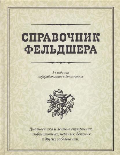 Справочник фельдшера. 3-е издание, переработанное и дополненное