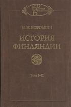 История Финляндии (комплект из 2-х книг)