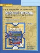 Рабочая тетрадь к учебнику Е.М. Домогацких, Н.И. Алексеевского География для 10 класса общеобразовательных организаций. Часть 1. Углубленный уровень