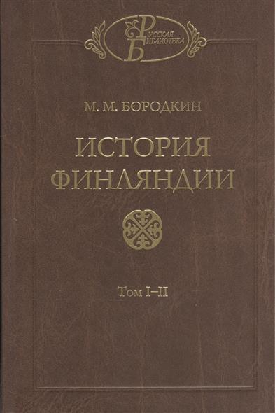 Фото - Бородкин М. История Финляндии (комплект из 2-х книг) история физики комплект из 2 книг