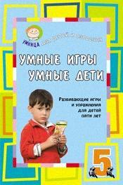 Антонова О. Умные игры Умные дети