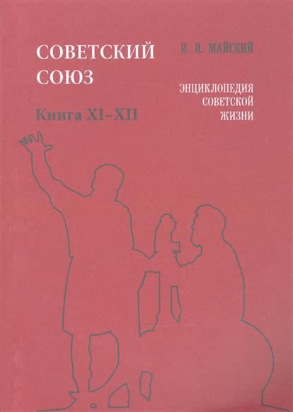 Советский Союз. Книга XI-XII. Энциклопедия советской жизни